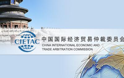 CIETAC принял Арбитражные Правила о Разрешении Инвестиционных Споров