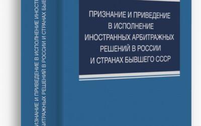 Ренат Баймухаметов выступил соавтором книги «Признание и приведение в исполнение иностранных арбитражных решений в России и странах бывшего СССР»