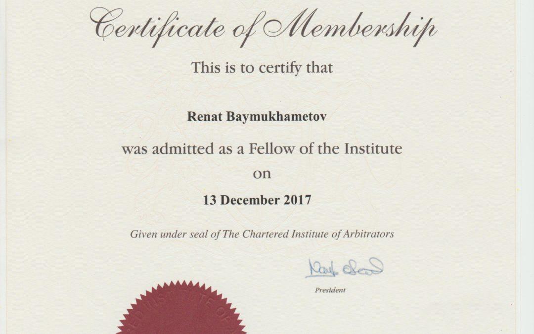 Fellowship в Английском Королевском институте арбитров (FCIArb)